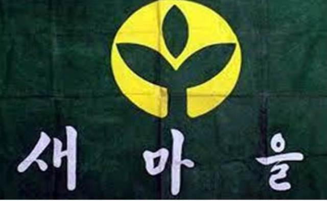 saemul Undong logo
